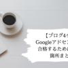【ブログ4ヶ月目】Googleアドセンス2回目で合格するために修正した箇所まとめ。