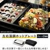 【ヒルナンデス】2/28 『左右温調ホットプレート』左右で違う調理ができる☆機能詳細&お取り寄せはこちらから