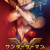 映画「ワンダーウーマン」感想・レビュー!/パワフルだけど最高にキュートな女戦士!