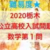 2020栃木県公立高校入試問題数学解説~第1問「計算・因数分解・方程式・円周角・確率・体積・平行線と比・一次関数・資料の整理」~
