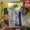 ヤマザキ PREMIUM SWEETS 生どら焼 レアチーズホイップ &レモンゼリー イタリア産レモンの果汁入りゼリー  食べてみました