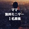 【あと1名募集】ママ限定無料チャレンジ★在宅でセミナー講師になる!