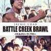 「バトルクリーク・ブロー」 1980