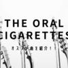 【必見】色気抜群のバンド、THE ORAL CIGARETTESのオススメ曲を紹介!!