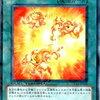 【遊戯王 高騰】真炎の爆発がラヴァル新規の影響で値上がり!|最高レアリティは?