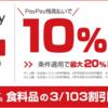 我が家のQR決済活用法☆おススメはPayPay+ヤフーTカード(*^^)v