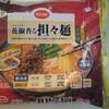 co-op「花椒(ホアジャオ)香る担々麵」便利なのに本格派!