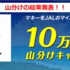 【結果発表!】ドットマネーJAL10万マイル山分けキャンペーン