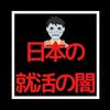 【日本の就活の闇】2018年就活で僕が感じた日本の就活の闇をここに残します。