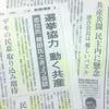 戦争法廃止政権・選挙協力−小林節さんの話
