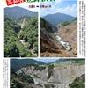写真展―熊本地震と立野渓谷