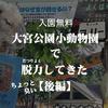 入園無料でゆる〜い動物を見られる大宮公園小動物園で脱力してきた【後編】