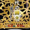 橿考研80年の歩み【奈良県立橿原考古学研究所附属博物館「古代の輝き ―日本考古学と橿考研80年の軌跡Ⅰ―」】