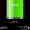 バッテリーアプリの新しいデザイン