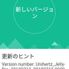 Jelly ProをAndroid 8.1.0にアップデート