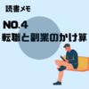 【NO.4】転職と副業のかけ算
