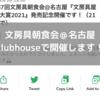 第137回文房具朝食会@名古屋は『文房具屋さん大賞2021』発売記念イベントです!(clubhouseでやってみます)