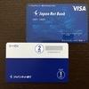 「ジャパンネット銀行」さんから、なにげに10ヶ月で5,500円も貰えていた!