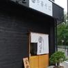 高崎市役所から歩いてすぐ。絶品白醤油ラーメンを食らう。くろ松