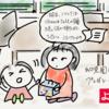 【23】幼稚園児にもプレゼンの宿題が出た