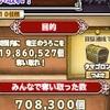 【連盟指令】竜王5日目第10任務終了