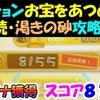 【ピクミン3デラックス】 ミッション  お宝をあつめろ!  続・渇きの砂 攻略 スコア8155
