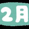 2021年2月の「辛い時に助けになりたいブログ」の振り返り