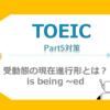 【TOEIC】Part5対策 受動態の現在進行形とは?