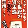 『トマ・ピケティ『21世紀の資本論』を30分で理解する!』(週刊東洋経済編集部編)