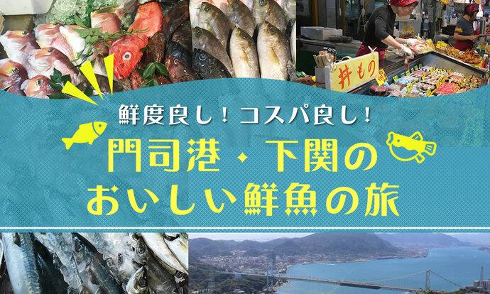 鮮度良し!コスパ良し!門司港・下関のおいしい鮮魚の旅