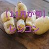 【11月が旬】レンコン