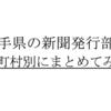 岩手県の新聞発行部数を市ごとにまとめてみた。【2019年版】