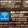 ホテルWifiの信頼性