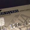ANA SFC取得のコストを公開!!そして、オススメのSFCの取得方法とは?