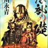 『吉川永青』が『治部の礎』で描く『石田三成』とは!?