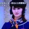 元セーラームーン大久保聡美さん凄い『仮面ライダーゼロワン』第4話