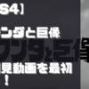 【初見動画】PS4【ワンダと巨像®】を遊んでみての感想!