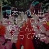 124食目 GW「日本一の人出と言われている博多どんたくに行ってみた。」