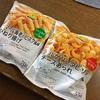オマール海老のビスク風味 ひねり揚げを食べてみた!