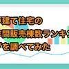 【年間販売棟数ベスト10】日本で最も戸建てを売る会社10社をランキングで解説。超大手ハウスメーカーの顔ぶれを紹介