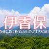 🌏#43 群馬県伊香保 〜森林公園と榛名山を望む壮大な展望~
