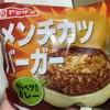 ヤマザキ メンチカツバーガー キャベツ入りカレー 食べてみました