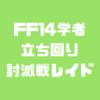 【FF14】学者の立ち回り方 極蛮神・ノーマルレイド編【パッチ4.4】