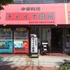 田辺 チャイナ厨房 麻婆豆腐