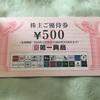 第一興商(7458)から優待が到着:5000円分のサービス利用券