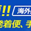 阿部寛さん!台湾地震「1000万円寄付」!シークァーサー酢生活! 346日目!