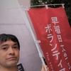早稲田大学に触れて僕は涙を禁じえなかった「一歩との出会い」