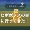 【ポケモンGO】ヒポポタスの巣に行ってきた!