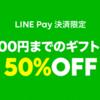 【LINE Pay決済限定】LINEギフトが50%OFFで購入できるクーポンプレゼント!