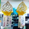 熊野古道でアイスを食べよう。③